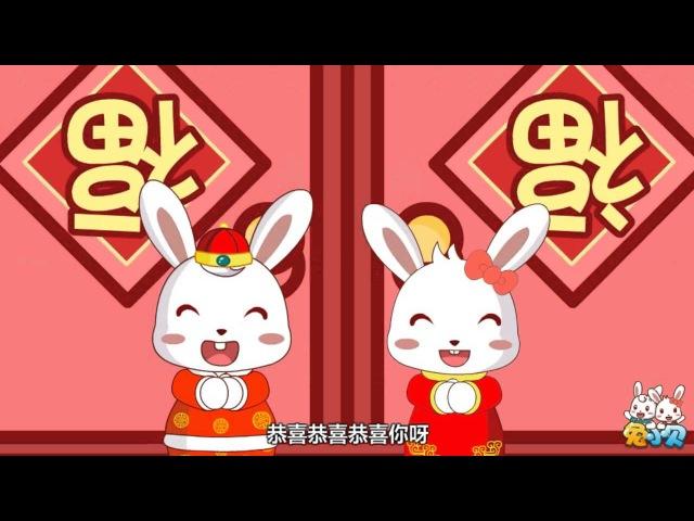 兔小贝儿歌 133恭喜恭喜