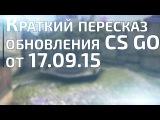 Краткий пересказ обновления CS GO от 24.09.15