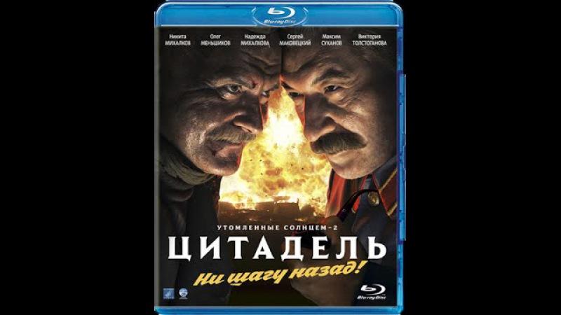 Утомленные солнцем 2: Цитадель (2011) фильм