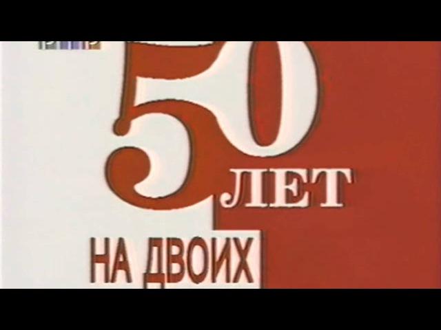 (РТР) Машина Времени и Воскресение Юбилейный концерт 50 лет на двоих Кремлёвский дворец, март 2000