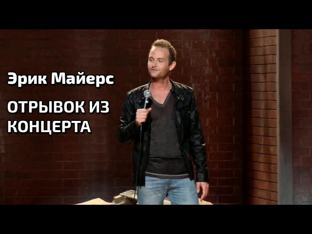 Эрик Майерс (Erik Myers) - Отрывок Stand Up с озвучкой.