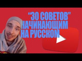 30 Советов начинающим на Русском ютубе - Антон из Франции