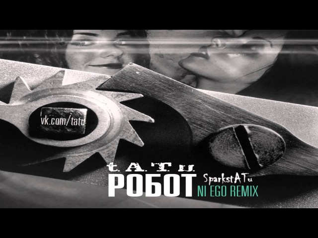 T.A.T.u. - Робот (Ni Ego Remix)