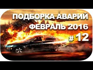 Подборка Аварии на Дорогах и ДТП Аварии 2016 Февраль 13.02.2016 Car Crash Video Compilation