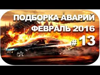 Подборка Аварии на Дорогах и ДТП Аварии 2016 Февраль 16.02.2016 Car Crash Video Compilation