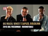 XXL Freshman 2015 Roundtable 2 - OG Maco, Vince Staples & GoldLink
