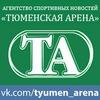 АСН «Тюменская арена»