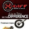 X-Diff Ukraine Дифференциалы 4х4