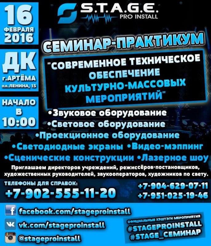Афиша Владивосток Семинар-практикум