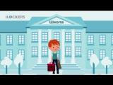 iLockers - новый сервис аренды шкафчиков для хранения вещей в школе.