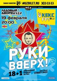 19.02  Руки ВВерх / Сергей Жуков/ Ледовый дворец