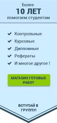 Готовые домашние задания дипломы курсовые работы ВКонтакте Готовые домашние задания дипломы курсовые работы