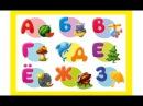 Развивающие мультфильмы. Алфавит для детей.