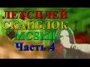 4 ЧАСТЬ. ЛЕТСПЛЕЙ СКАЙБЛОК. Сервер MCSkill. Minecraft 1.7.10