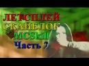 2 ЧАСТЬ. ЛЕТСПЛЕЙ СКАЙБЛОК. Сервер MCSkill. Minecraft 1.7.10.