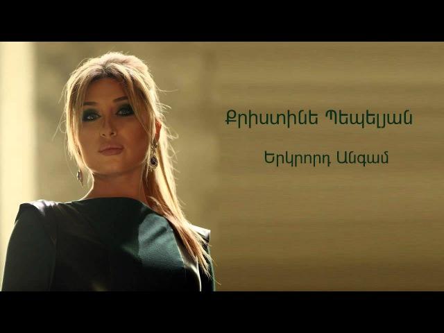 Christine Pepelyan - Erkrord Angam Audio