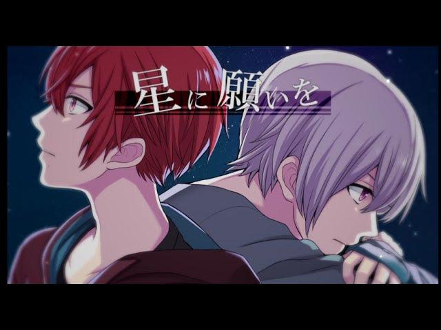 星に願いを flumpool cover まふまふ ほの坂田 オリジナルPV