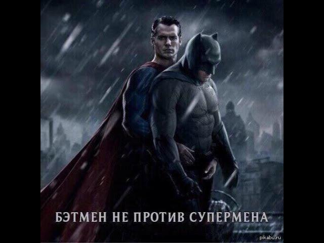 За чашечкой чая №2 * Бэтмен против супермена * Дедпул* Супергеройские фильмы