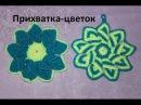 Урок 15. Прихватка крючком в форме цветка.