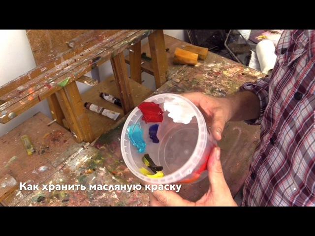 Как хранить масляную краску. Storage of oil paints after work. Oil painting. Живопись маслом