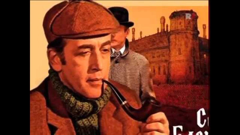 Цикл Неизвестная версия Приключения Шерлока Холмса и доктора Ватсона . 2 ч Соба...