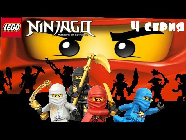 LEGO Ninjago Мультфильм | Мультик Лего Ниндзяго 6 сезон 4 серия 58 серия на русском языке