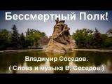 Бессмертный полк! Владимир Соседов. Новинка 2016 год. ( Слова и музыка В Соседов.)