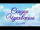 Аудиосказки К И Чуковского для детей