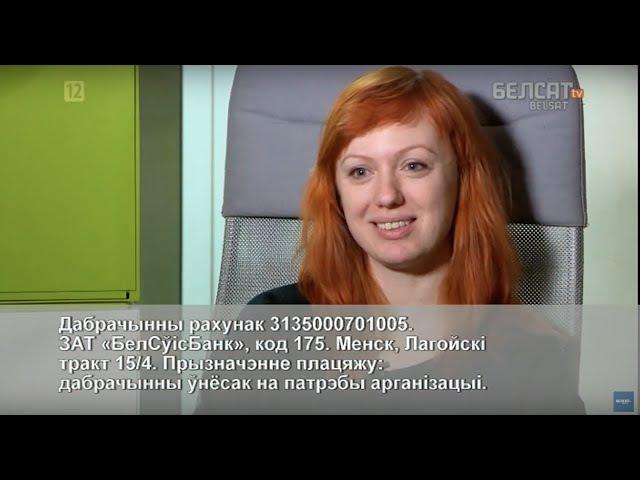 Ганна Хітрык і Цэнтр дапамогі аўтычным дзецям Рэпартэр Белсат