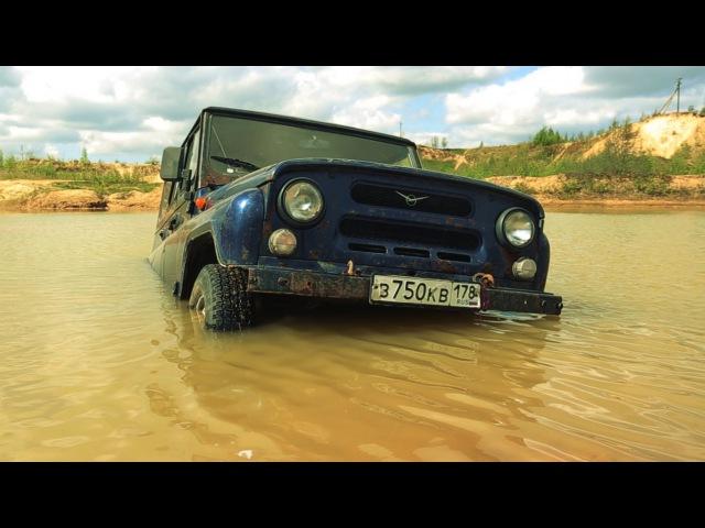 Случайно утопили УАЗик Мотор в капиталку