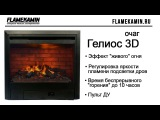 Электроочаг Helios 3D с реалистичным огнем