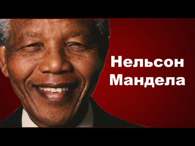 Нельсон Мандела - Во имя свободы