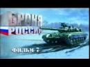 Броня России. Фильм 7