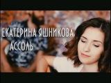 Екатерина Яшникова - Ассоль (полная версия)