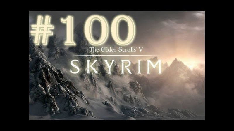 Прохождение Skyrim - часть 100 (Погоня)