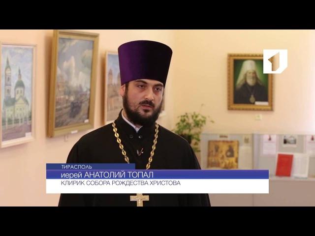 К годовщине смерти митрополита Гавриила Бэнулеску-Бодони открыта художественная выставка