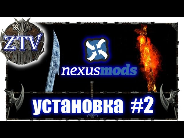 Как устанавливать моды на Скайрим (Nexus Mod Manager) ► Установка 2 \\ ZTV
