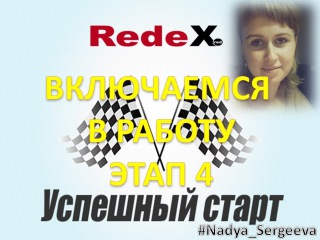 Обучение новичка Этап 4 #Nadya Sergeeva