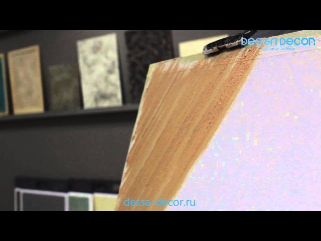 DESSA-DECOR. Нанесение - декоративная краска Оникс