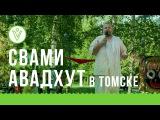 Свами Авадхут в Томске