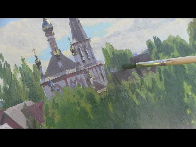 Художник Артём Пучков. Пленэр в Переславле. Вид на церковь