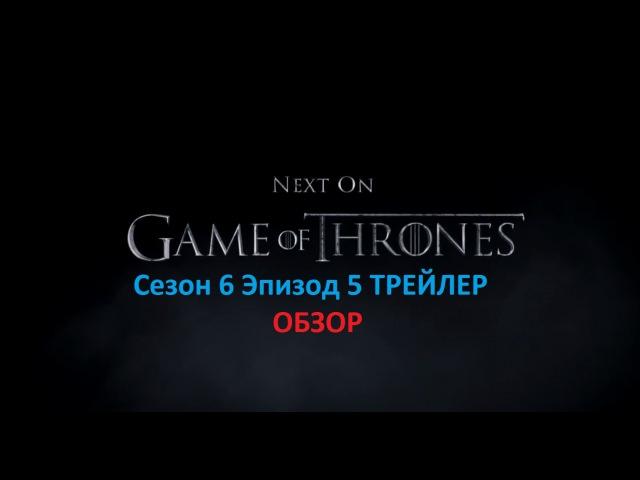 Игра Престолов 6 сезон 5 серия - ТРЕЙЛЕР Обзор