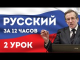 Уроки русского языка. 2 выпуск