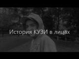 Трейлер клипа История КУЗИ в лицах