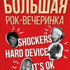 ШОКЕРС/THE SHOCKERS