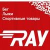 RAY - спортивные товары, лыжи, бег