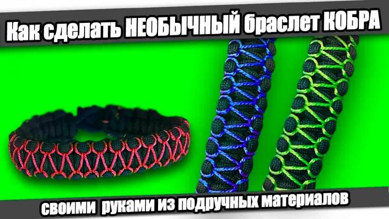 ☆Как сделать необычный БРАСЛЕТ КОБРАHow to make Paracord Bracelet.