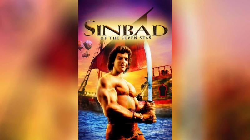Синдбад Легенда семи морей (1989) | Sinbad of the Seven Seas