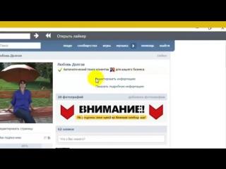 VKMONEY. Как получить нескончаемый поток горячих клиентов из ВКонтакте [Low, 360p]