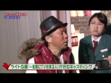 Mecha-ike (2016.04.30) - Invitation Mechaike 20th Anniversary #2 (めちゃイケ20周年「この人どうしてるかなぁ?)